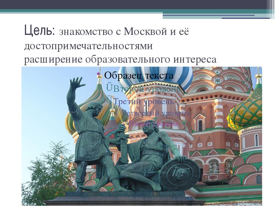 Цель: знакомство с Москвой и её достопримечательностями расширение образовате...