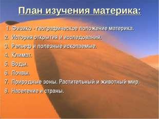 План изучения материка: 1. Физико - географическое положение материка. 2. Ист