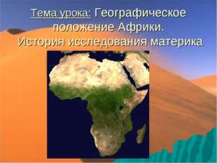 Тема урока: Географическое положение Африки. История исследования материка