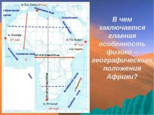м. Бен-Секка (37° с.ш.) м. Игольный (35° ю.ш.) м. Альмади (17° з.д.) м. Рас-Х