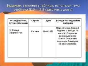 Задание: заполнить таблицу, используя текст учебника §16, п.2-3 (закончить до