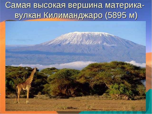 Самая высокая вершина материка- вулкан Килиманджаро (5895 м)