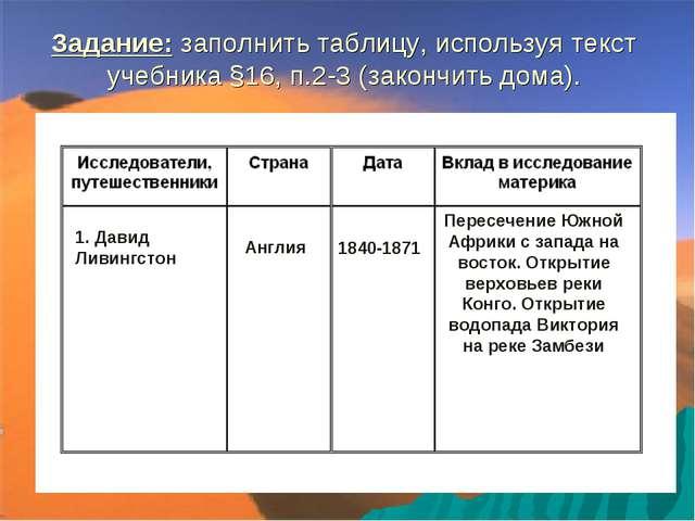 Задание: заполнить таблицу, используя текст учебника §16, п.2-3 (закончить до...