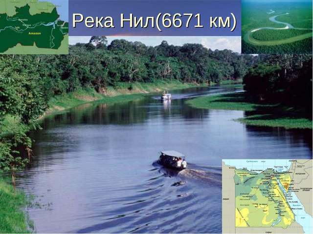 Река Нил(6671 км)