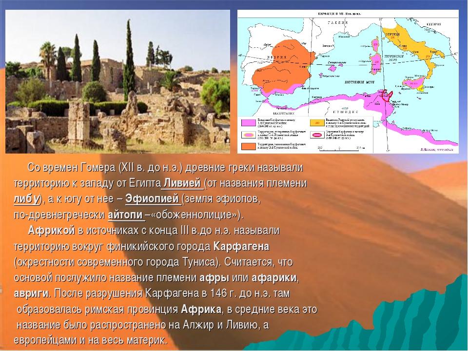 Со времен Гомера (XIIв. дон.э.) древние греки называли территорию к западу...