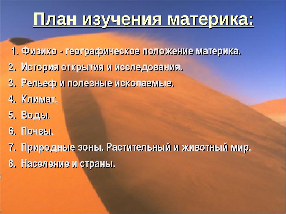 План изучения материка: 1. Физико - географическое положение материка. 2. Ист...
