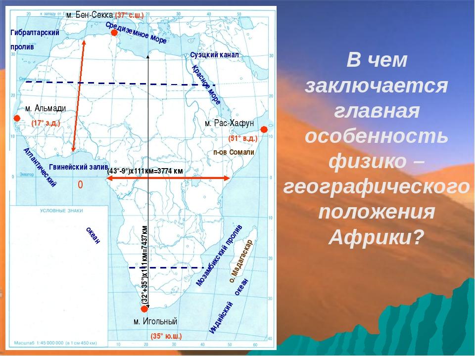 м. Бен-Секка (37° с.ш.) м. Игольный (35° ю.ш.) м. Альмади (17° з.д.) м. Рас-Х...