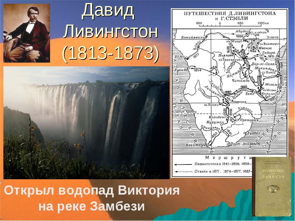 Водопад ливингстона где находится