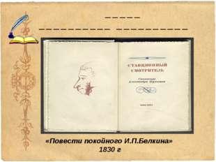 «Повести покойного И.П.Белкина» 1830 г _____ __________ __________