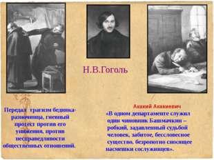 Н.В.Гоголь Передал трагизм бедняка-разночинца, гневный протест против его уни