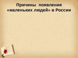 Причины появления «маленьких людей» в России