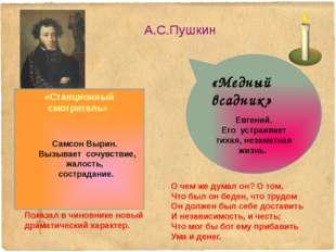 А.С.Пушкин «Станционный смотритель» Евгений. Его устраивает тихая, незаметная