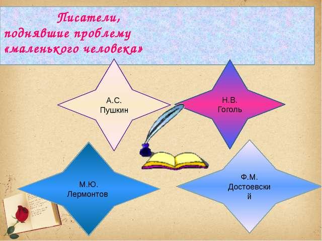 Писатели, поднявшие проблему «маленького человека» А.С. Пушкин Н.В. Гоголь М...
