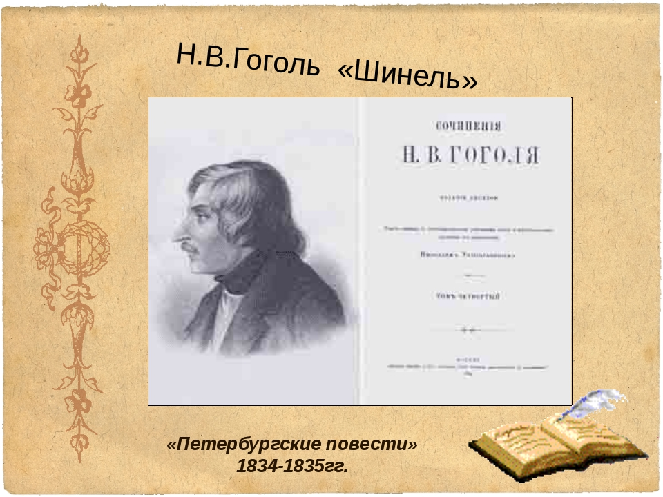 Н.В.Гоголь «Шинель» «Петербургские повести» 1834-1835гг.