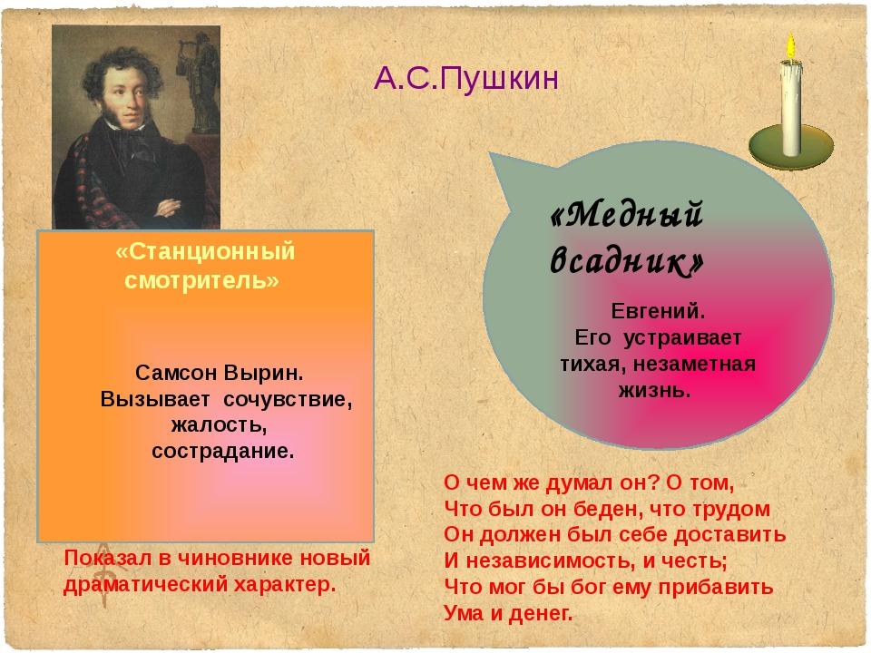 А.С.Пушкин «Станционный смотритель» Евгений. Его устраивает тихая, незаметная...