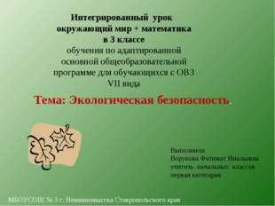 Выполнила: Ворукова Фатимат Инальевна учитель начальных классов первая катего