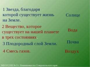 МБОУСОШ № 3 г. Невинномысска Ставропольского края 4 Смесь газов. 1 Звезда, бл