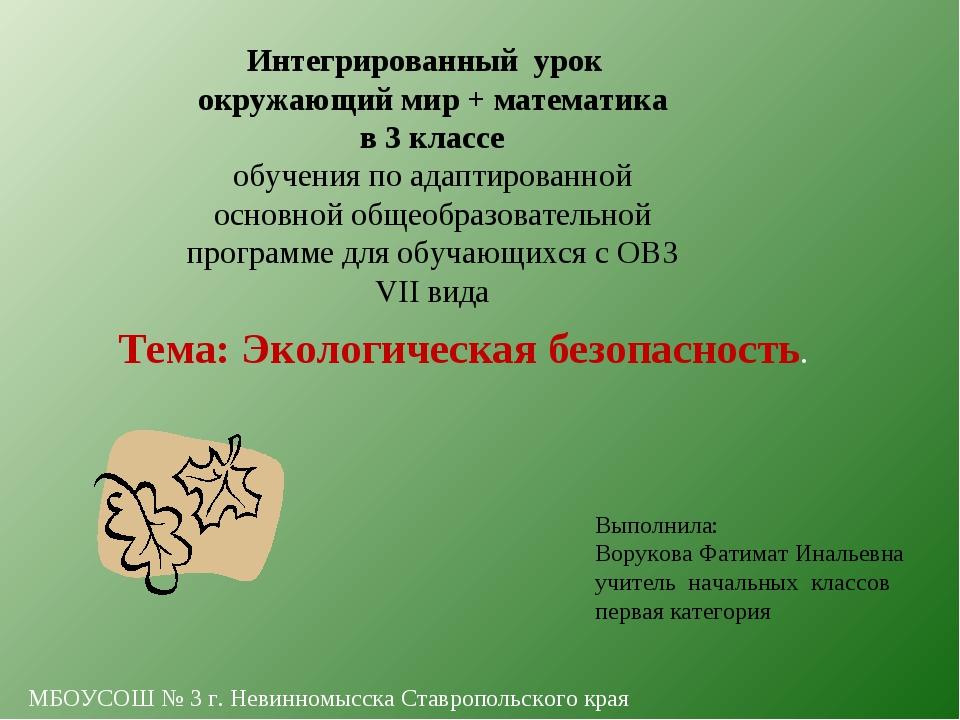 Выполнила: Ворукова Фатимат Инальевна учитель начальных классов первая катего...