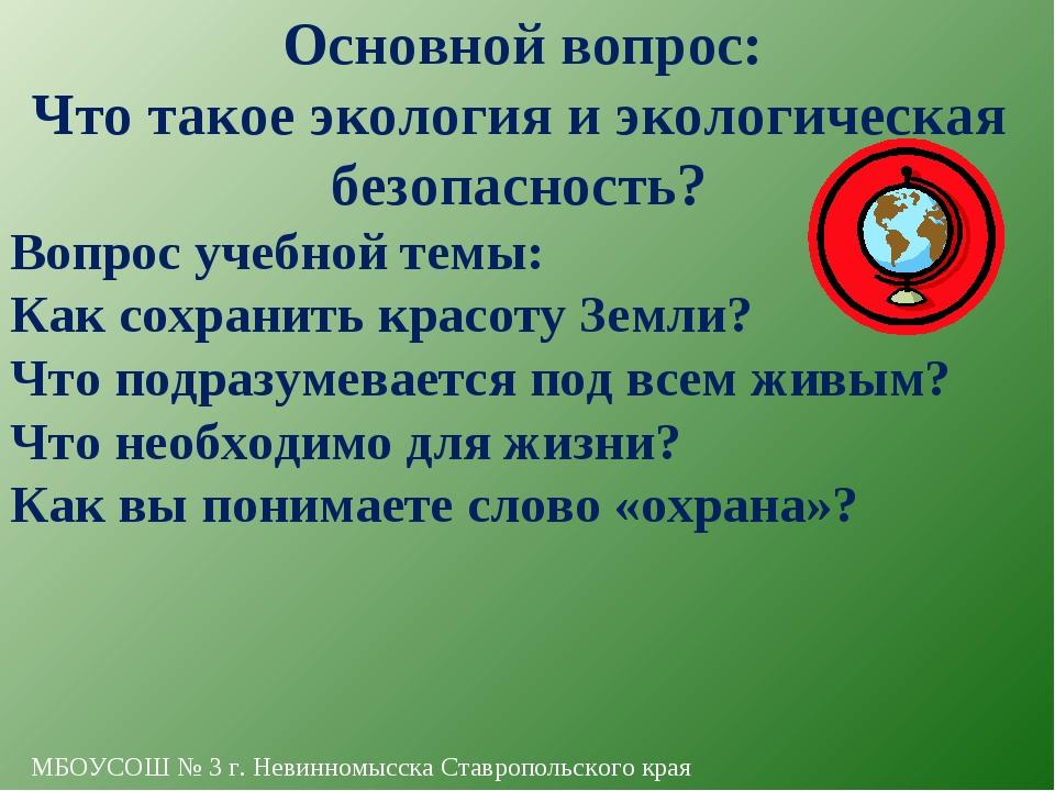 МБОУСОШ № 3 г. Невинномысска Ставропольского края Основной вопрос: Что такое...