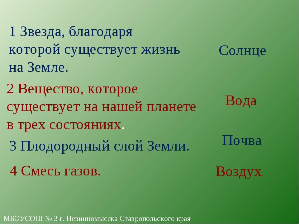 МБОУСОШ № 3 г. Невинномысска Ставропольского края 4 Смесь газов. 1 Звезда, бл...