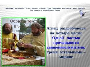 Священник разламывает Агнец – частицу, ставшую Телом Христовым, вместившую о