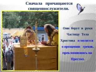 Они берут в руки Частицу Тела Христова и молятся о прощении грехов, преклонив