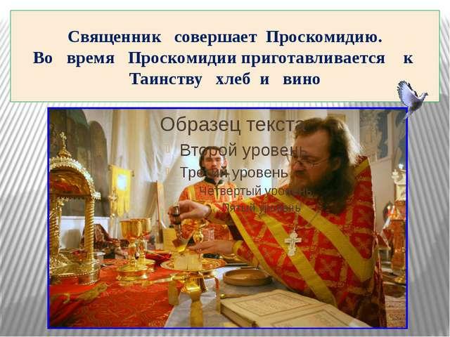 Священник совершает Проскомидию. Во время Проскомидии приготавливается к Таин...