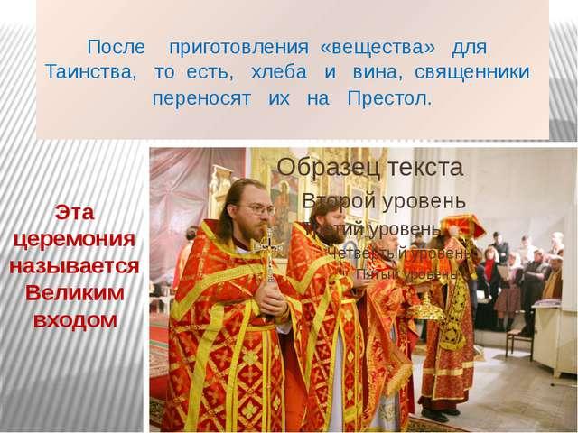 После приготовления «вещества» для Таинства, то есть, хлеба и вина, священни...
