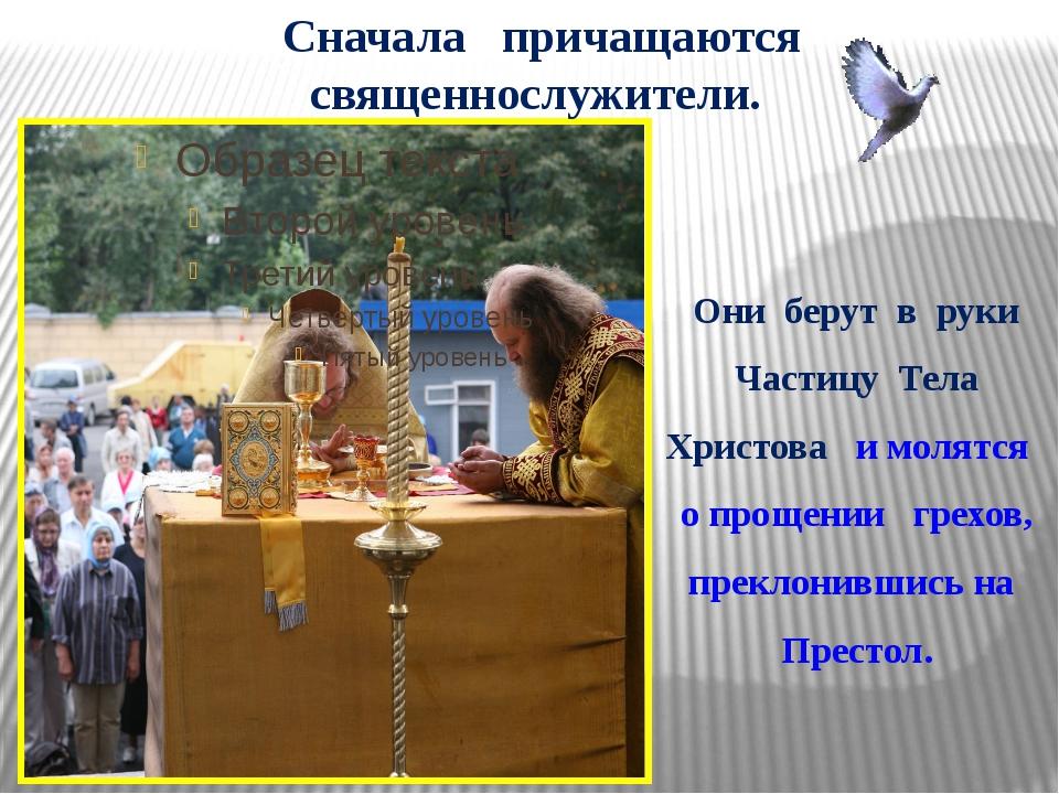 Они берут в руки Частицу Тела Христова и молятся о прощении грехов, преклонив...