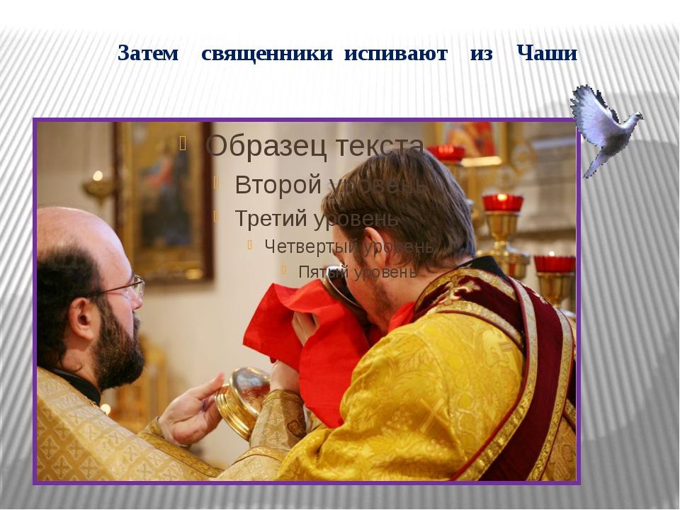 Затем священники испивают из Чаши