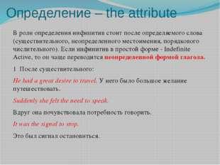 Определение – the attribute В роли определения инфинитив стоит после определя