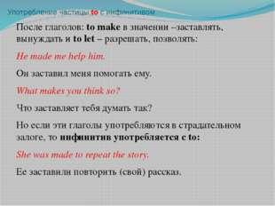 После глаголов: to make в значении –заставлять, вынуждать и to let – разрешат