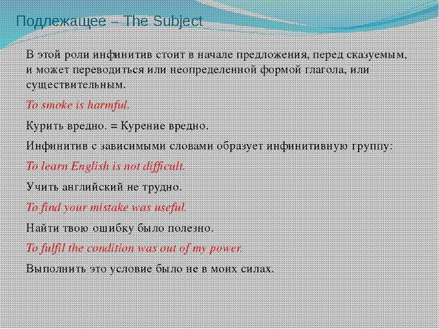 Подлежащее – The Subject В этой роли инфинитив стоит в начале предложения, пе...