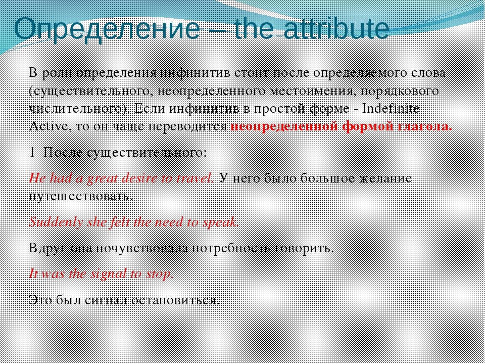 Определение – the attribute В роли определения инфинитив стоит после определя...