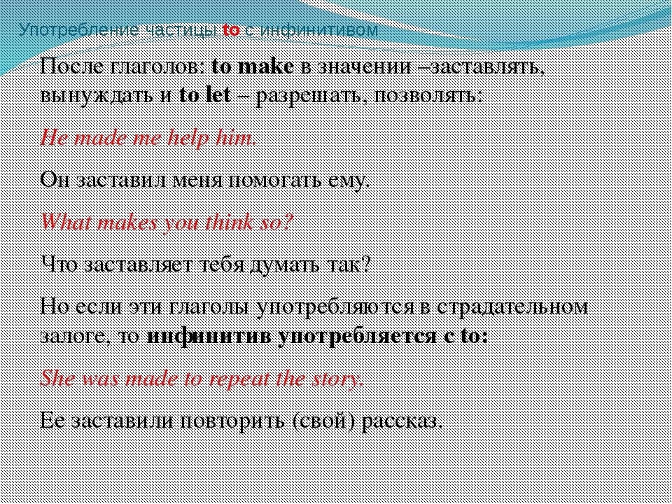 После глаголов: to make в значении –заставлять, вынуждать и to let – разрешат...