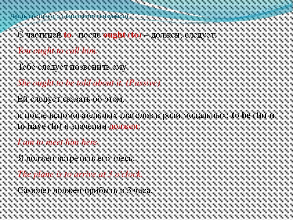 Часть составного глагольного сказуемого С частицей to после ought (to) – долж...