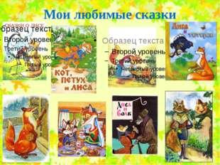Мои любимые сказки FokinaLida.75@mail.ru