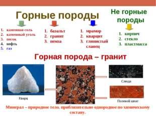 Горная порода – гранит Горные породы Не горные породы кирпич стекло пластмасс