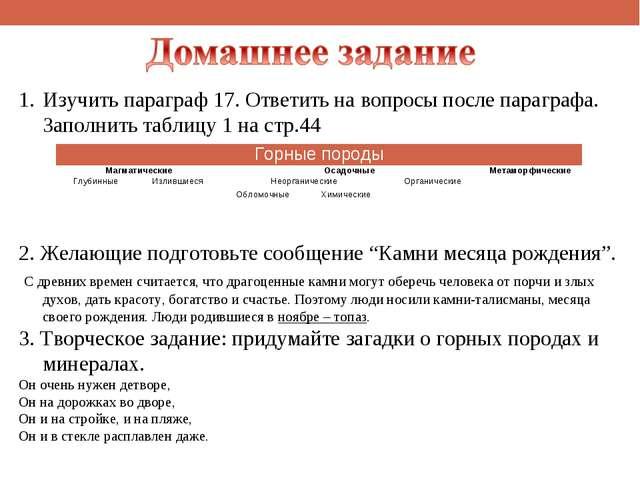 Изучить параграф 17. Ответить на вопросы после параграфа. Заполнить таблицу 1...