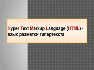 Hyper Text Markup Language (HTML) - язык разметки гипертекста
