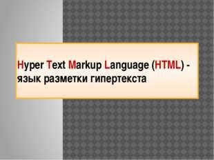 Hyper Text Markup Language (HTML) - язык разметки гипертекста