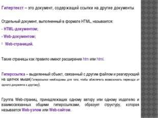 Гипертекст – это документ, содержащий ссылки на другие документы. Отдельный д