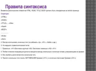 Правила синтаксиса Взаимное расположение элементов HTML, HEAD, TITLE, BODY до
