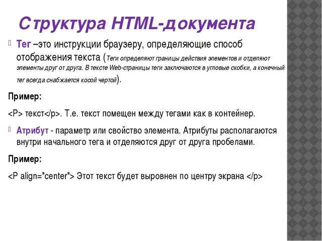 Структура HTML-документа Тег –это инструкции браузеру, определяющие способ от...