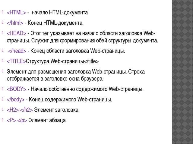 - начало HTML-документа  - Конец HTML-документа.  - Этот тег указывает на на...