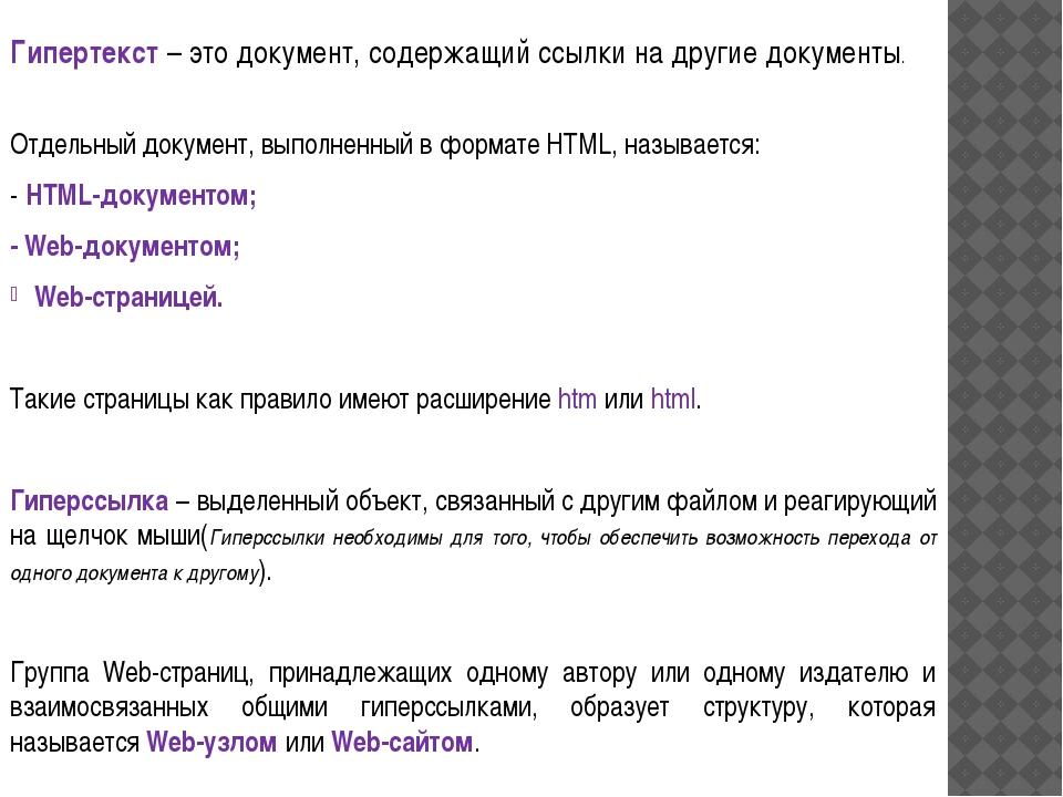 Гипертекст – это документ, содержащий ссылки на другие документы. Отдельный д...