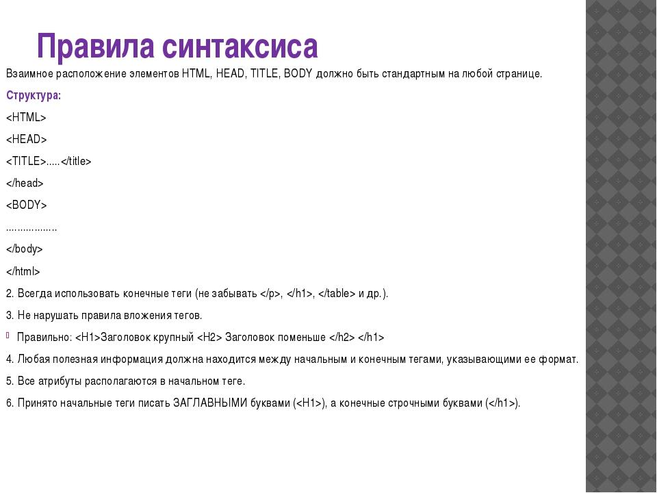 Правила синтаксиса Взаимное расположение элементов HTML, HEAD, TITLE, BODY до...