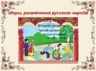 Игры, развлечения русского народа