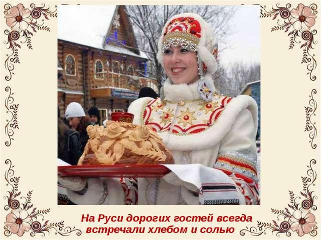 На Руси дорогих гостей всегда встречали хлебом и солью