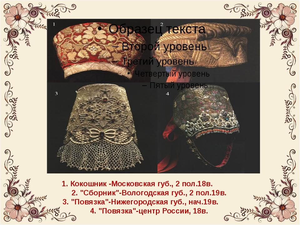 """1. Кокошник -Московская губ., 2 пол.18в. 2. """"Сборник""""-Вологодская губ., 2 пол..."""